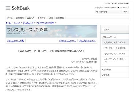 ソフトバンク、Yahoo!ケータイトップページの有料化を撤回。