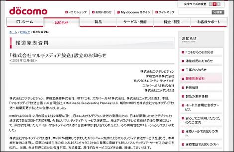 NTTドコモら5社がケータイ向け放送の新会社設立。