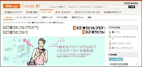 auが高音質音楽サービス「着うたフルプラス」をスタート。