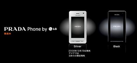 NTTドコモ、PRADA Phoneの新色、シルバーを発売。