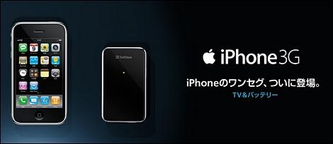 iPhoneでワンセグが視聴可能な「TV&バッテリー」が発売。