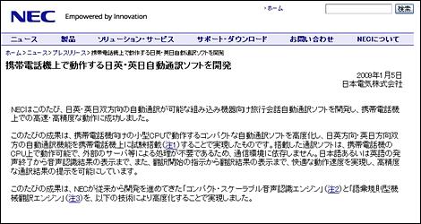 NECが携帯電話で動作する日英・英日自動翻訳ソフトを開発。