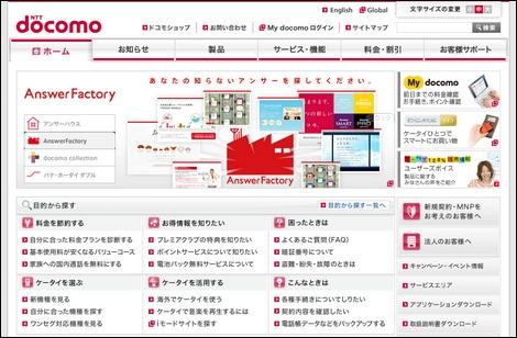 NTTドコモ、mova終了時期についてコメント。