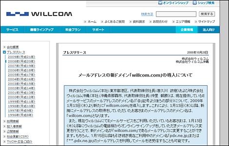 ウィルコム、新ドメイン「willcom.com」の利用が可能に。