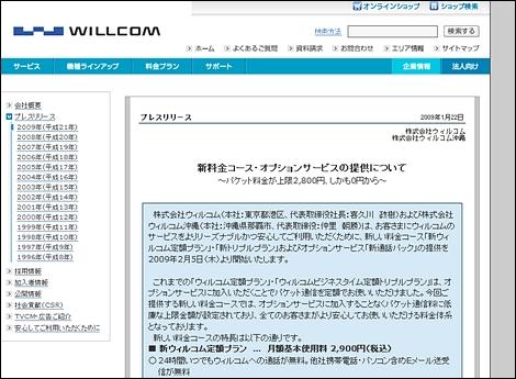 パケット料金上限2800円の新ウィルコム定額プラン発表。