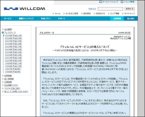PHSでおサイフケータイが利用できる「ウィルコムICサービス」発表。
