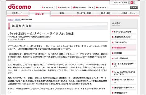 NTTドコモ、パケ・ホーダイ ダブルでPC通信時も定額に。