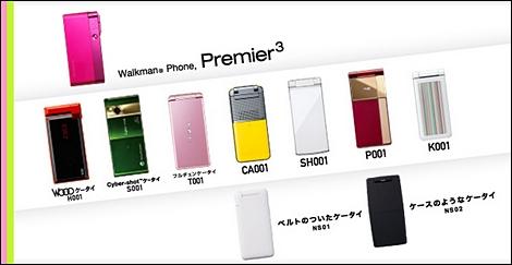 auがSH001やCA001、H001、Premier3、NS001を一斉発売。