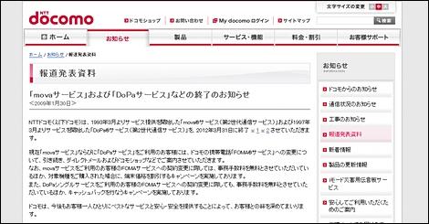 NTTドコモ、2012年3月にmovaを終了すると発表。