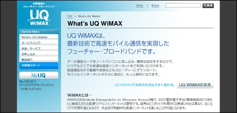 ついにモバイルWiMAXが今月からサービス開始。