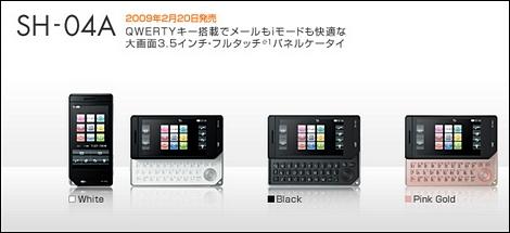 NTTドコモ、フルタッチパネルケータイ「SH-04A」を発売。