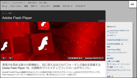 Adobe、「Flash Player 10」をスマートフォンに対応へ。