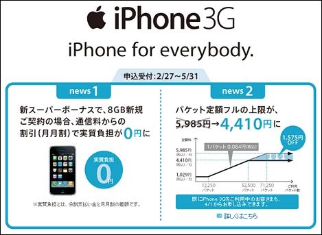 ソフトバンク、iPhoneの実質負担額が0円になるキャンペーンを実施。