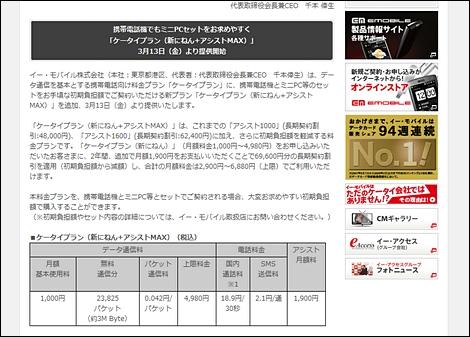 イー・モバイル、端末価格を6万9600円割り引く新ケータイプランを発表。