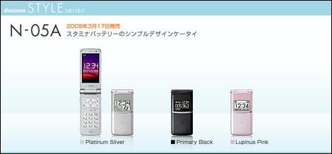 NTTドコモ、「N-05A」と「L-03A」を発売。