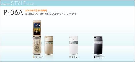 NTTドコモ、使いやすさを重視した「P-06A」を発売。