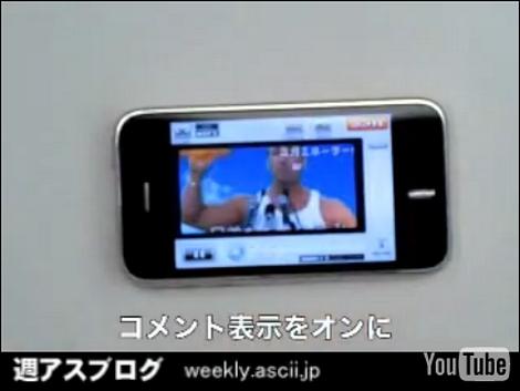 ドワンゴ、ニコニコ動画のiPhoneアプリを提供へ。
