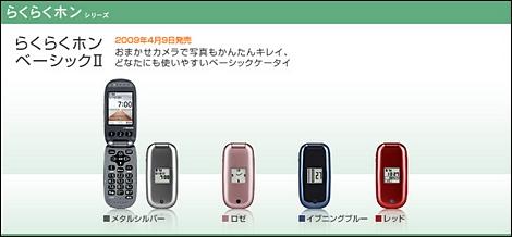 NTTドコモ、「らくらくホン ベーシックII」を発売。
