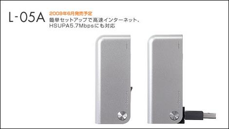 NTTドコモ、HSUPA対応の「L-05A」を6月に発売へ。