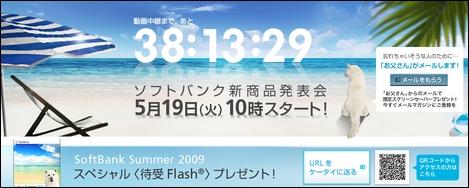 ソフトバンクモバイル、NTTドコモと同日に2009年夏モデルを発表。