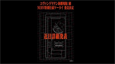 NTTドコモ、エヴァンゲリオンケータイを発売。