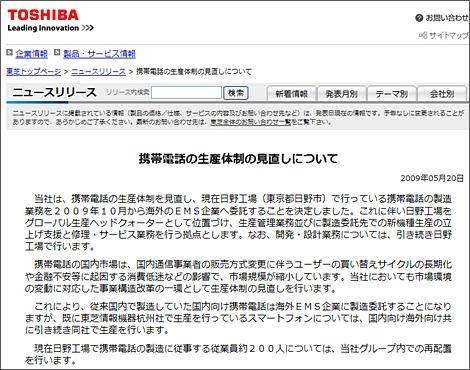 東芝が携帯電話の国内製造から撤退へ。