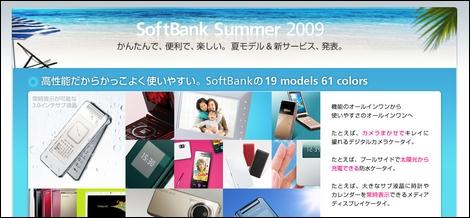 ソフトバンクモバイル、2009年夏モデルとして19機種を発表!