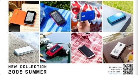 au、2009年夏モデルとして8機種を発表!