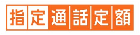 au、24時間通話無料の「指定通話定額」を発表!
