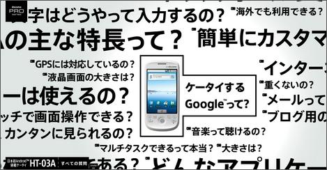 Androidケータイ「HT-03A」の購買欲をそそるポイント9つ