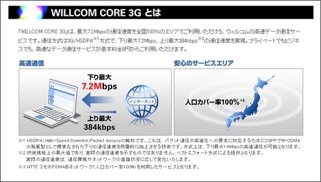ウィルコム、「WILLCOM CORE 3G」を個人向けに0円から提供へ。