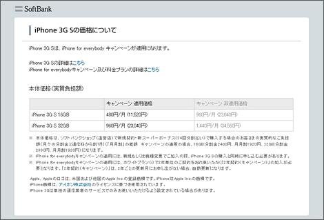 iPhone 3GSの価格は、1万1520円から。