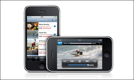 ソフトバンク、iPhone 3G、iPhone 3GS向けにアップデートを呼びかけ。音声品質に影響がでる可能性。