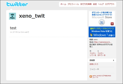 Twitter始めました!
