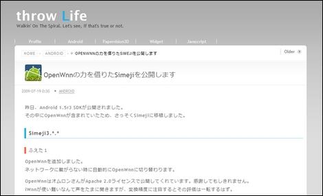 OpenWnnを搭載した「Simeji」が公開!