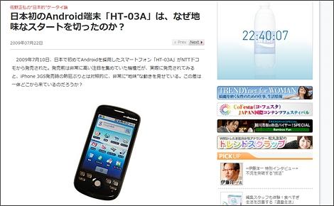 Re:Android端末「HT-03A」は、なぜ地味なスタートを切ったのか?