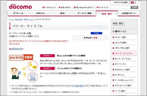 NTTドコモ、月額390円からのパケット定額制プランを発表。