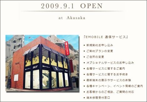 イー・モバイル、キャリアショップ1号店をオープン!