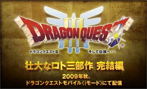NTTドコモ、今秋「ドラゴンクエストⅢ」を配信。