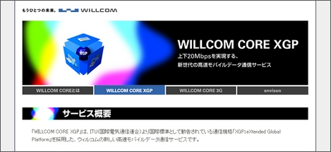 ウィルコム、WILLCOM CORE XGPを10月1日からスタート!