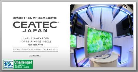 CEATEC JAPAN 2009が開催!