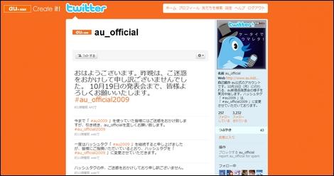 au、2009年冬モデルを19日に発表!Twitterも利用!