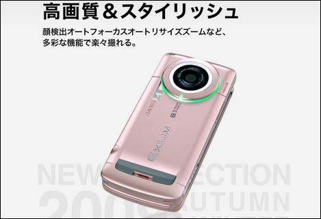 EXILIMケータイ CA004 – カメラ翻訳機能を搭載!