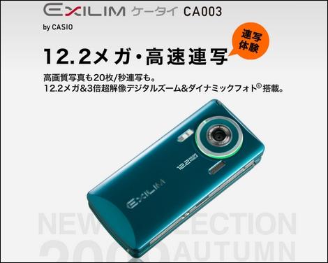 EXILIMケータイCA003 – 秒間20枚の連写機能。