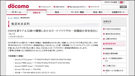 NTTドコモ、iモードのJavaScript機能を再提供。