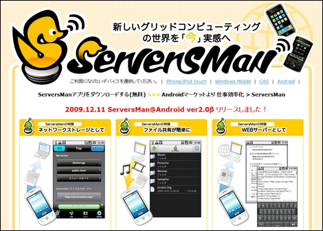 AndroidにもServesManが登場!