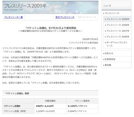 ソフトバンク、パケット定額プラン「パケットし放題S」を発表。