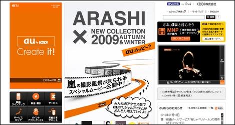 au、1月20日(水)に2010年春モデルを追加発表?