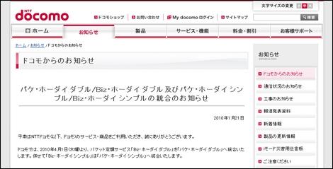 NTTドコモ、パケホーダイとBizホーダイを統合へ。