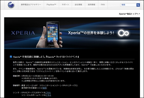ソニエリ、東京・大阪・名古屋で「Xperia」を先行展示